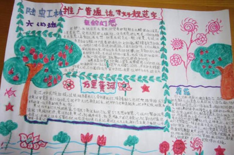 推广普通话写好规范字手抄报六年级