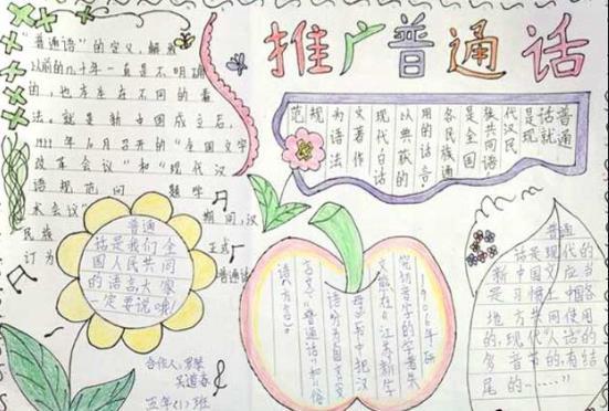 推广普通话手抄报简单漂亮图片素材