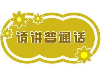 推广普通话宣传语句子
