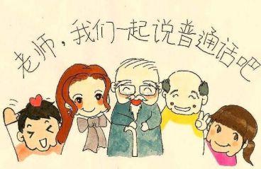 学校推广普通话宣传语口号