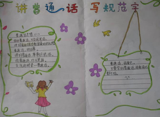 讲普通话写规范字小学生手抄报字少