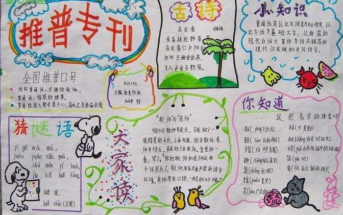 2020全国推广普通话宣传周小学生手抄报内容