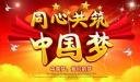中国梦祖国颂青春励志作文十篇
