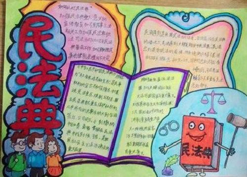 民法典绘画手抄报作品8张