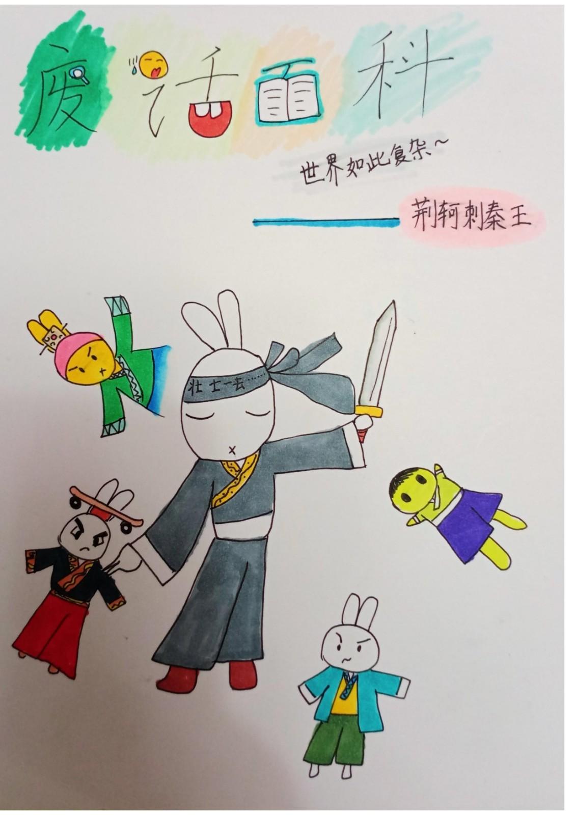 儿童故事简笔画绘本图片原创:《荆轲刺秦王》李卓函