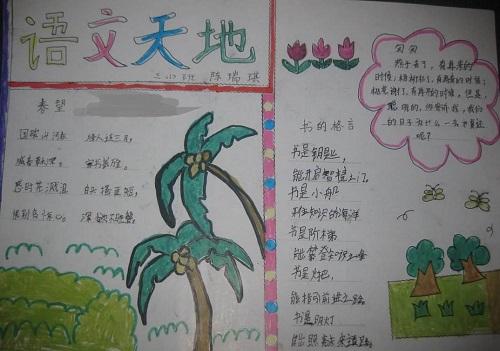 小学生语文天地手抄报画画以及内容