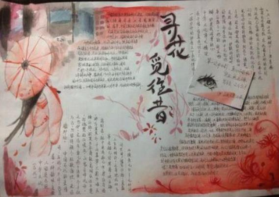 语文的魅力与智慧手抄报绘画