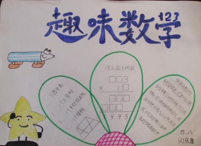 四年级趣味数学手抄报简单好画少字