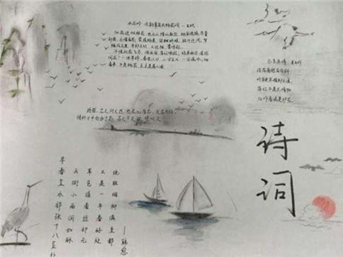 语文诗词配画手抄报简单又漂亮图片