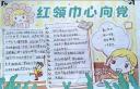 中国建党100周年小学生手抄报简单又好看