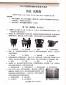 2021年云南昆明中考歷史真題
