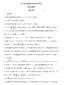 2021年云南中考數學真題答案