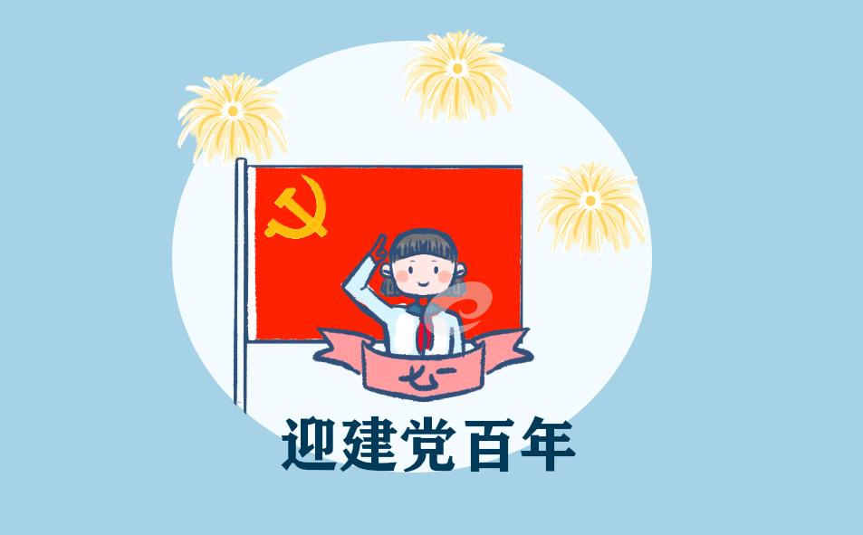 2021建党百年经典祝福贺语