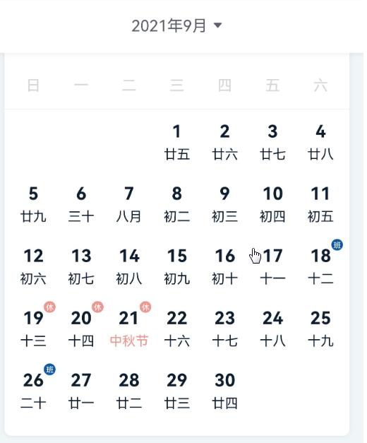 中秋節放假時間安排表