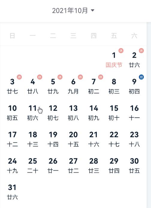 國慶節放假時間安排表