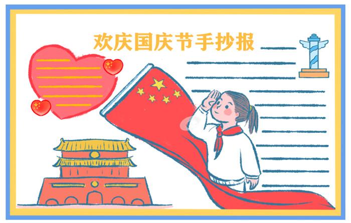 2021国庆节一年级好看手抄报作品