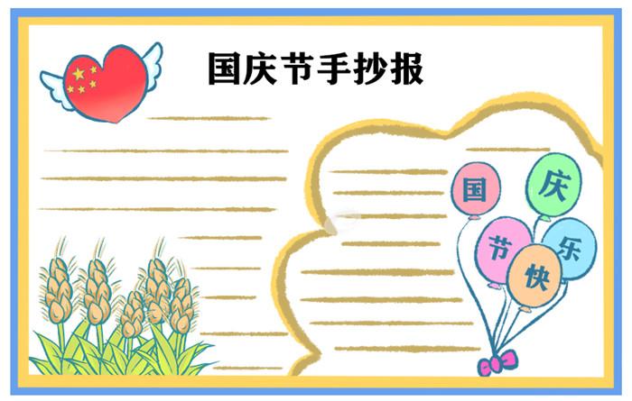 2021国庆节三年级手抄报一等奖
