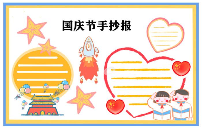 一年级画国庆节手抄报绘画图片