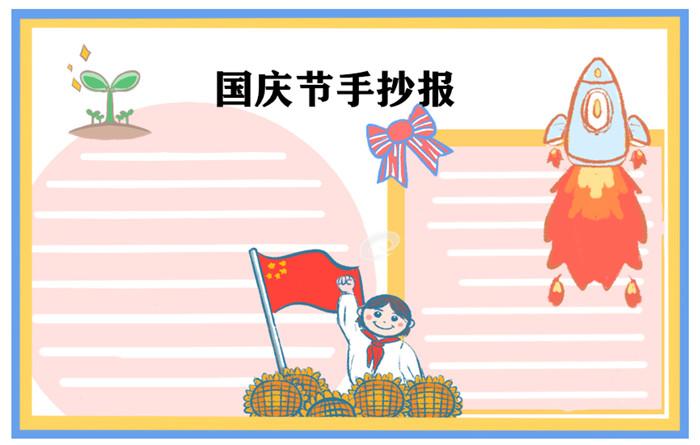 2021迎国庆手抄报简单图片素材