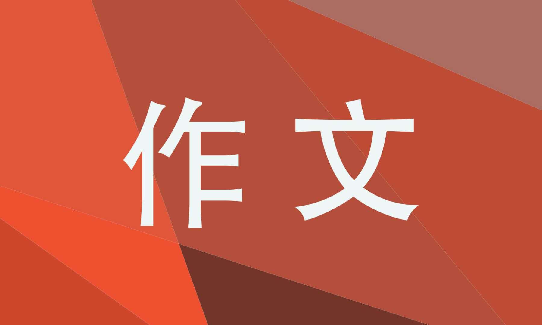 知足與快樂議論文散文5篇