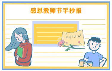 教师节节日贺卡祝福语精选100句