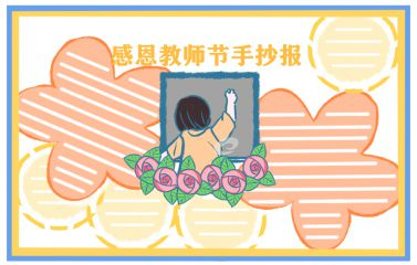2020感恩教师节贺卡祝福语100句