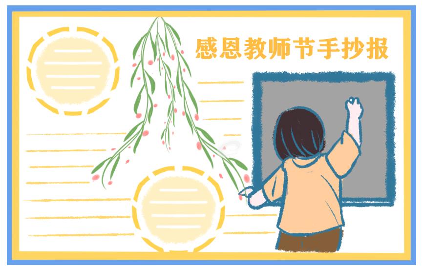 2020感恩教师节手抄报空白模板精美