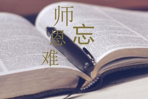 2021教师节_教师节祝福语