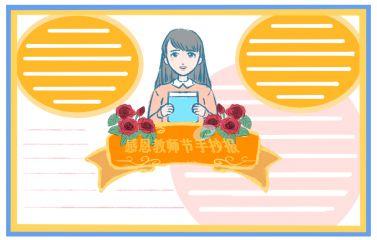 教师节贺卡祝福语简短2020