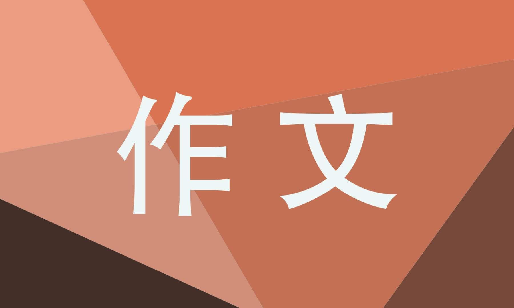知足與快樂議論文作文范文5篇