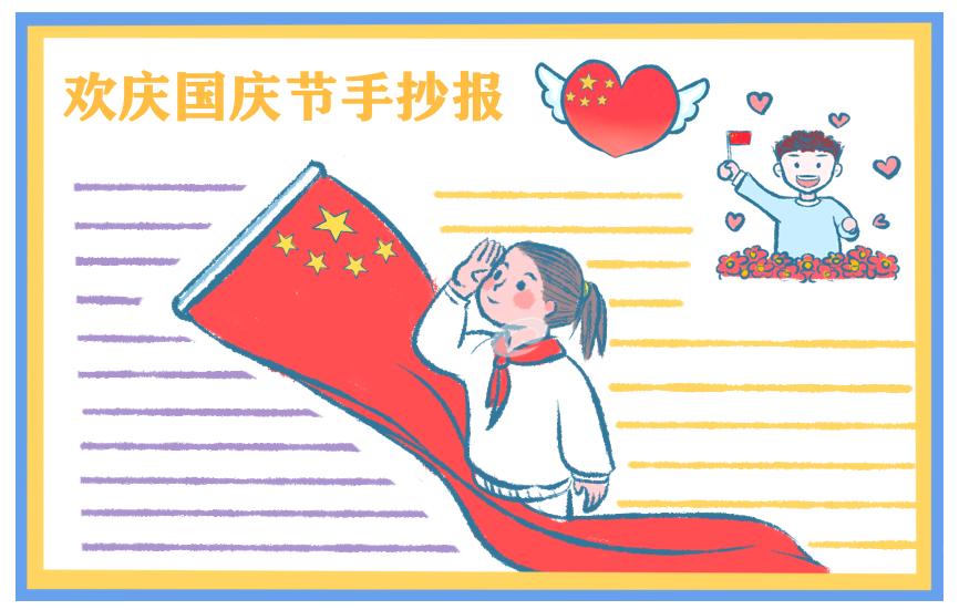 欢庆国庆节手抄报简单可爱人物绘画