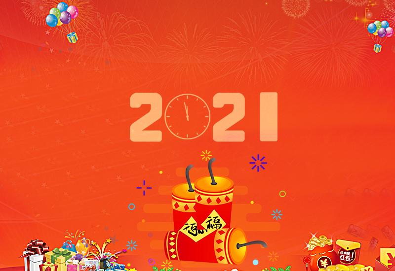 2021牛年春节传统习俗介绍