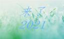 告别2020迎接2021说说句子90句