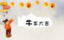 2021春节经典短信祝福语文案说说