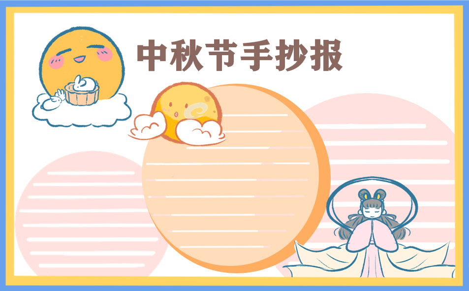 2020中秋节手抄报花好月圆人美