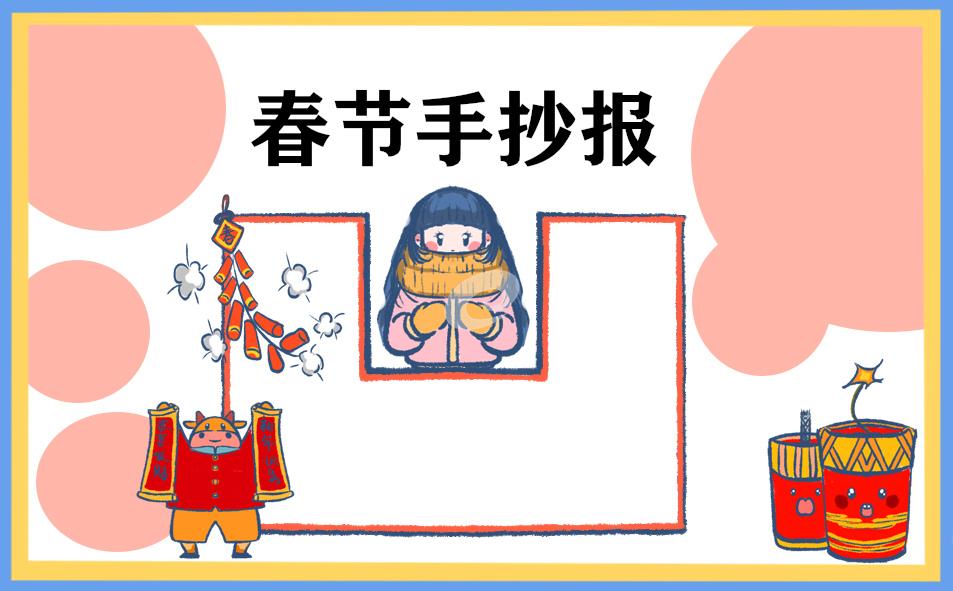 迎新春贺新年小学生手抄报画多字少