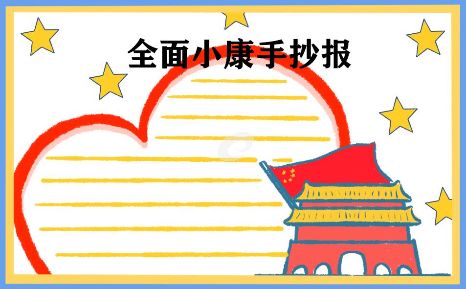 2020全面小康手抄报文字内容图片8张