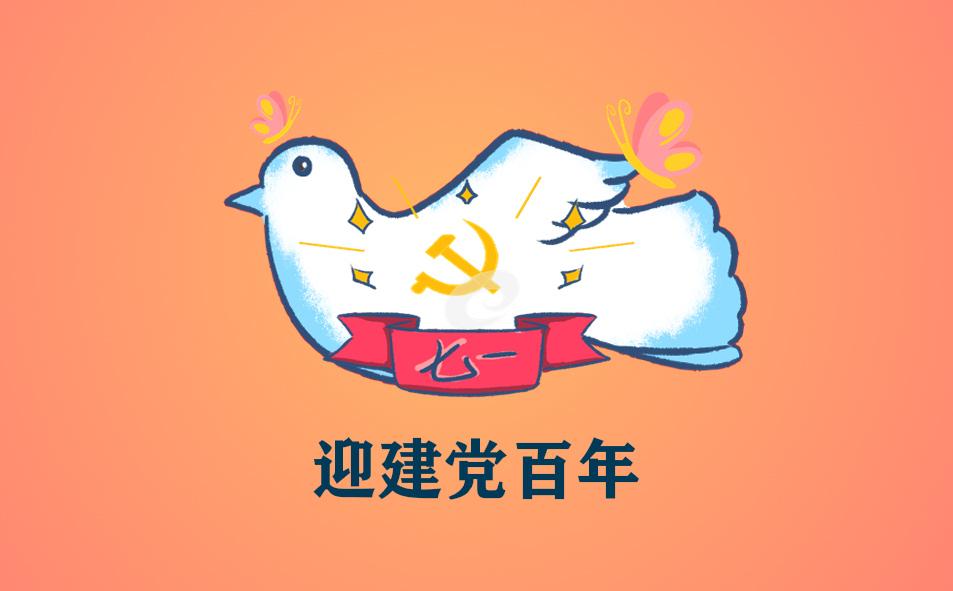 2021中国共产党成立100周年祝福文案