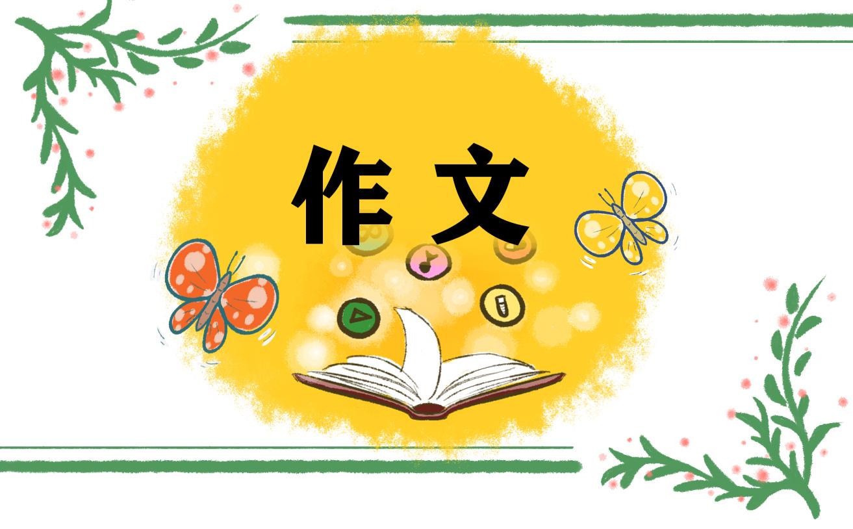 2021江西語文中考作文