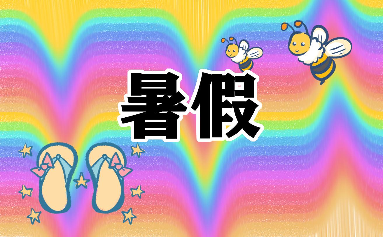 2021江苏省中小学暑假时间公布