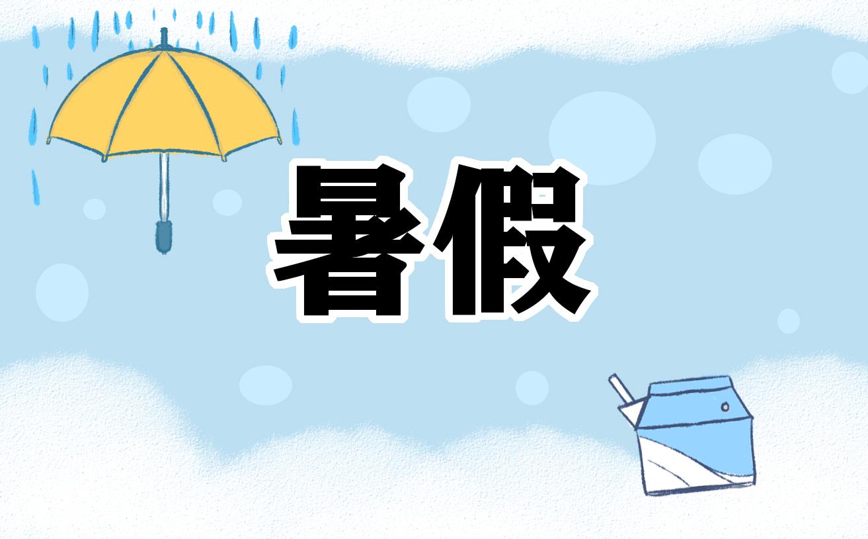 重慶中小學2021暑假放假時間
