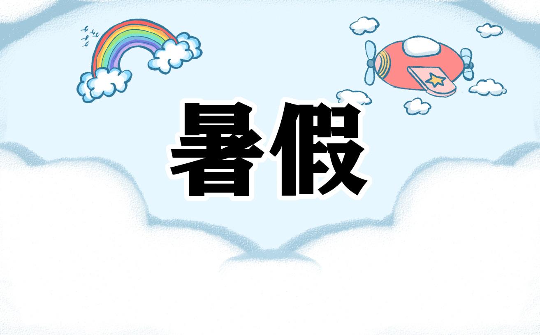 2021贵州中小学暑假放假时间