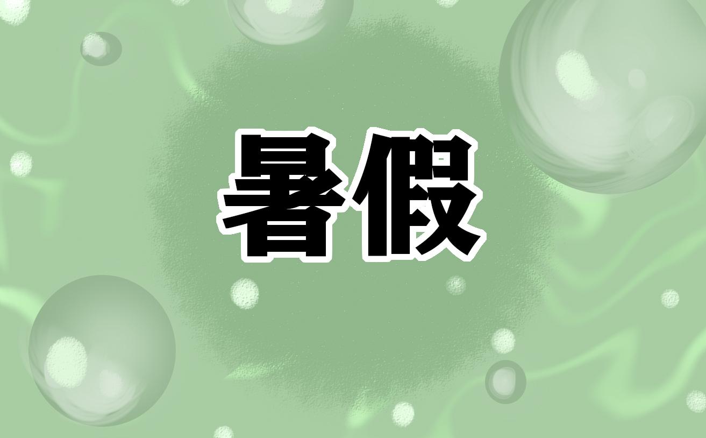 2021北京中小學暑假放假時間