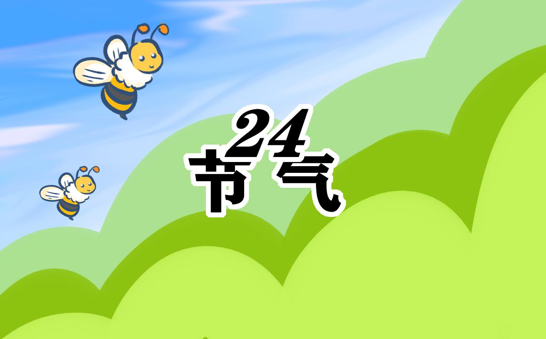 2021惊蛰节气的唯美句子朋友圈文案80句