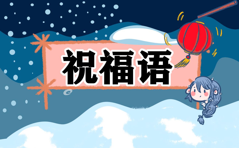 腊八节祝福语简短朋友圈