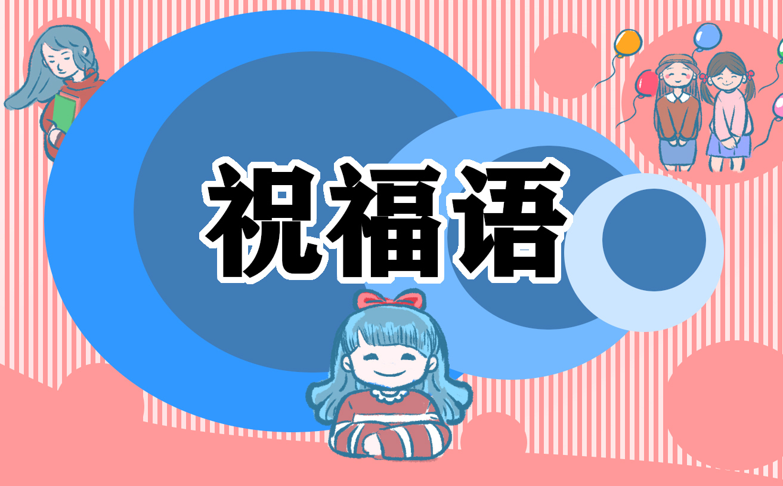 微信二月二祝福语