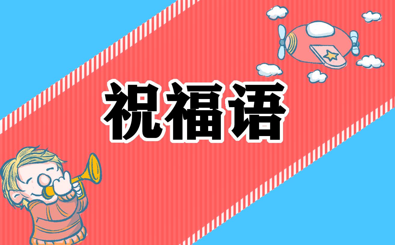2021八一建军节朋友圈祝福语文案