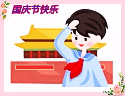 国庆节祝福语简短大全100句