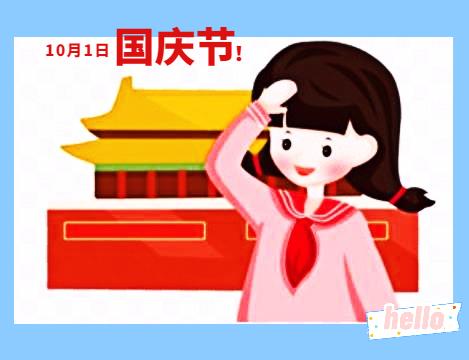 国庆节放假朋友圈文案句子(100句)