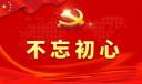 2020建党节给党的生日祝福语精选70句